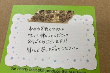 地域の患者様から嬉しいメッセージが届きました(^^)